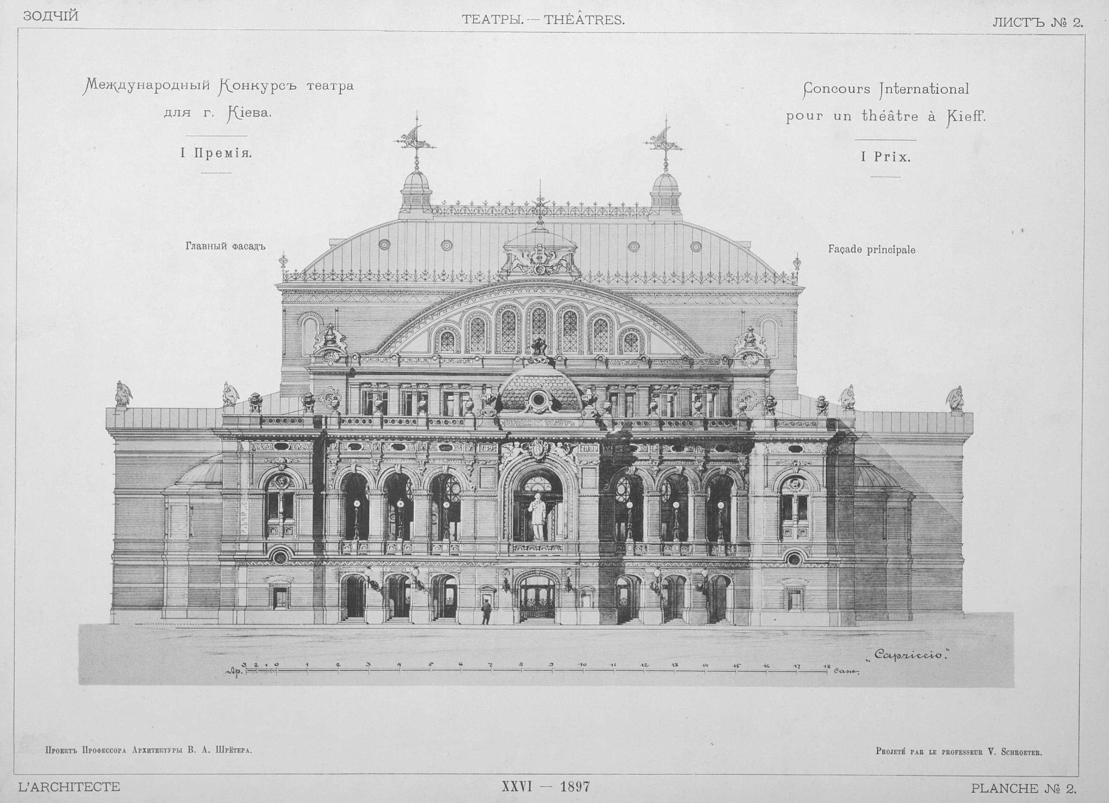 Журнал Зодчий за 1897 год_33