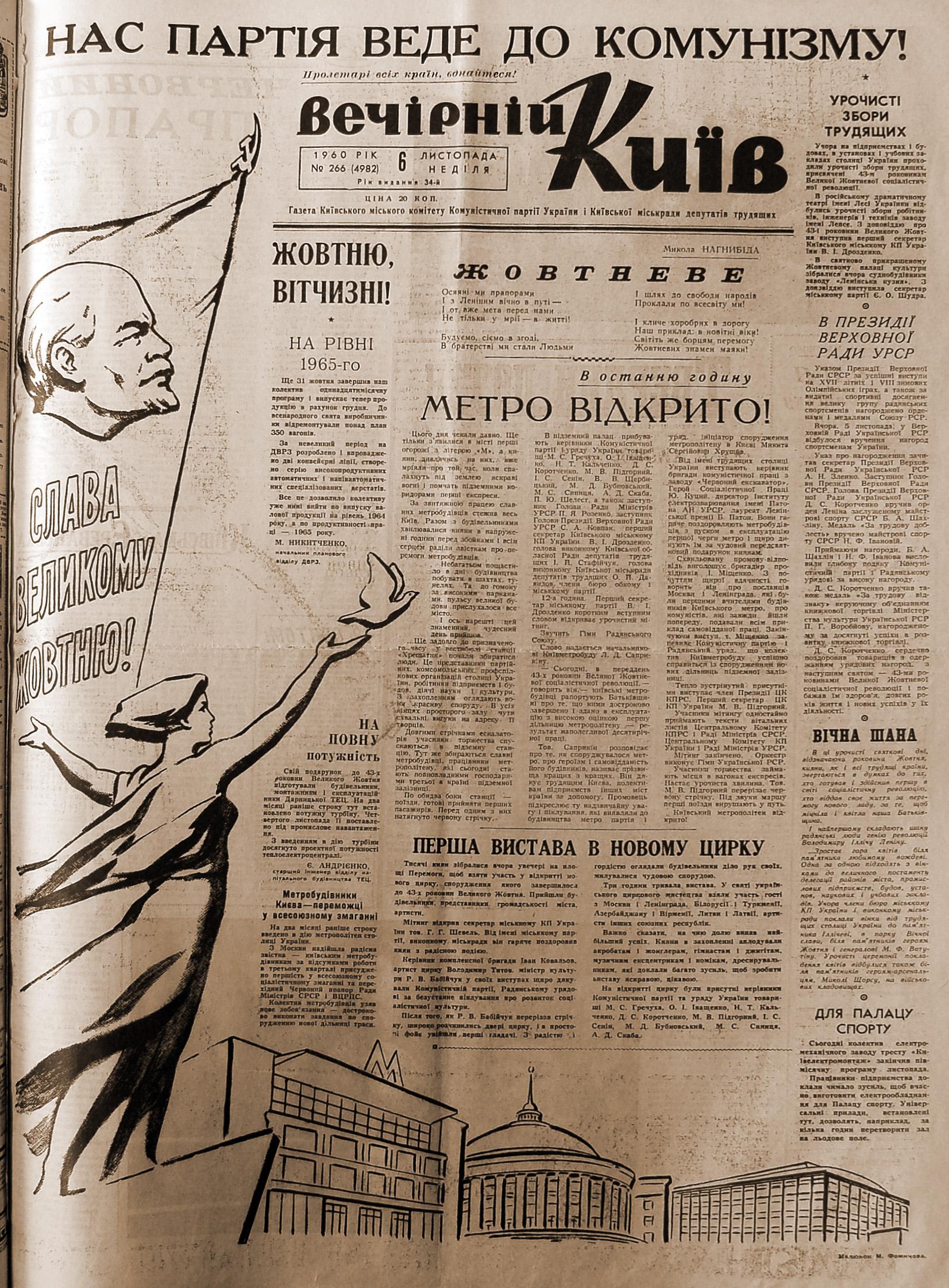 vk-1960-11-06-4982-266-metro-otkryto-1