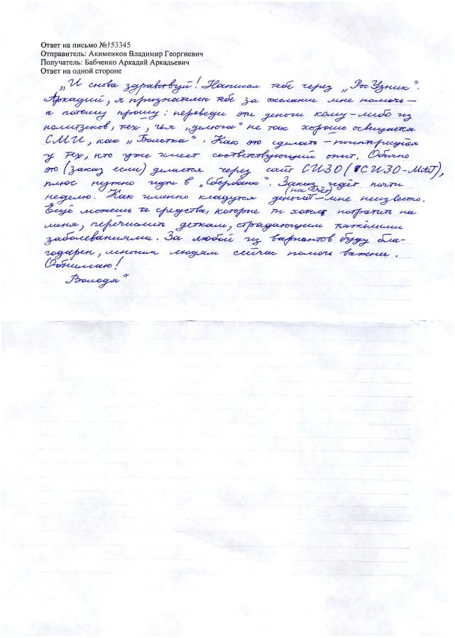 Акименков