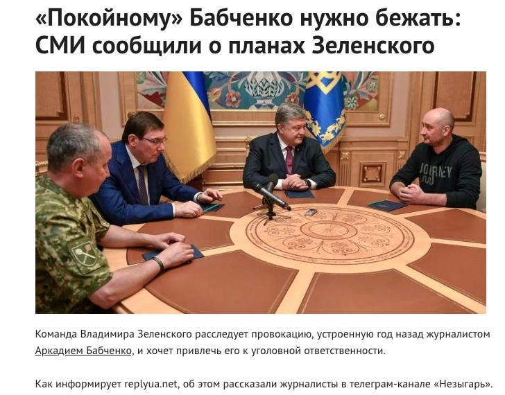 Зеленский хочет посадить Бабченко
