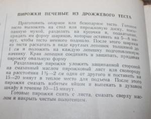 1_Пирожки_рецепт из книги