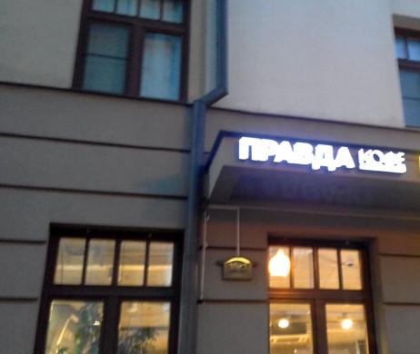 pravda_coffee
