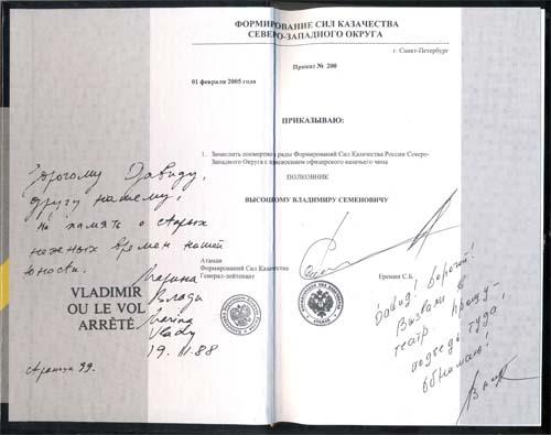 Высоцкий Документ
