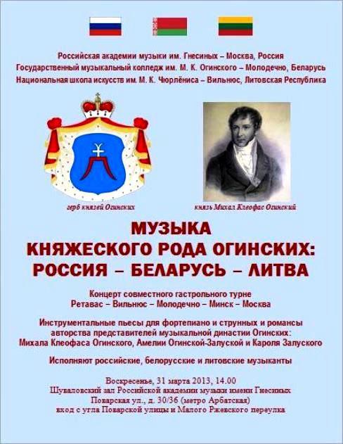 Poster 31.III.2013