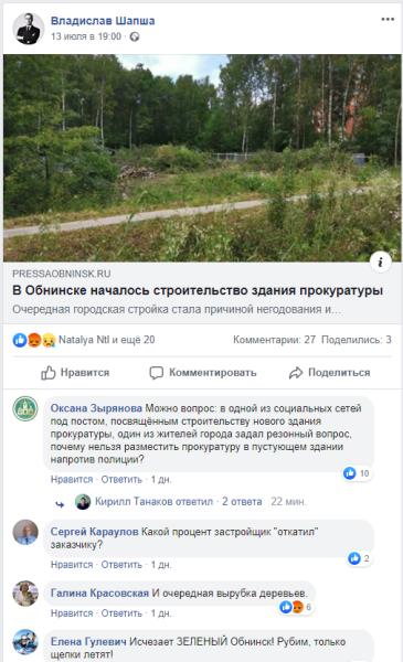 статья_шапша_фб