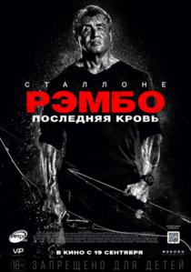 210px-Рэмбо_Последняя_кровь