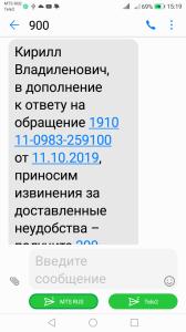 Screenshot_20191013-151901