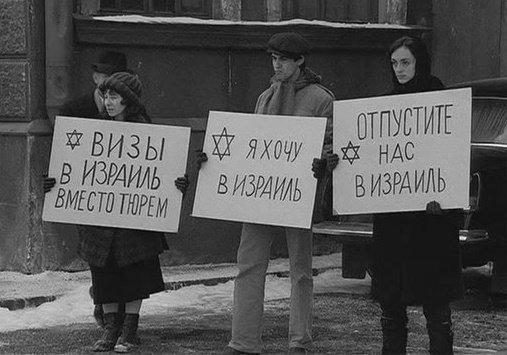 «Налог на волю»: сколько платили жители СССР за право эмигрировать? 1