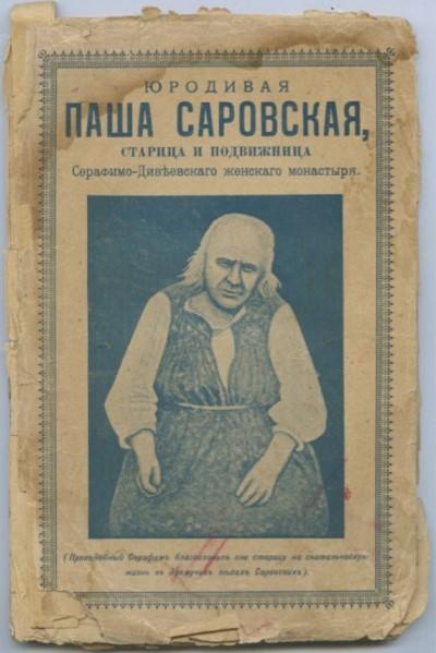 паша саровская фото