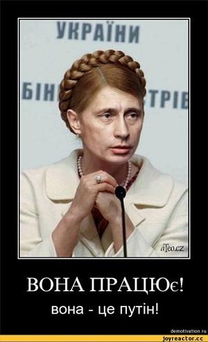 политота-Путин-тимошенко-она-работает-186811