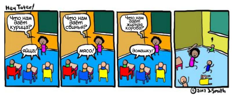 Комиксы-школа-4034510