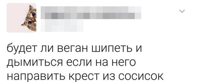 веганы-крест-сосиски-изыди-3856399