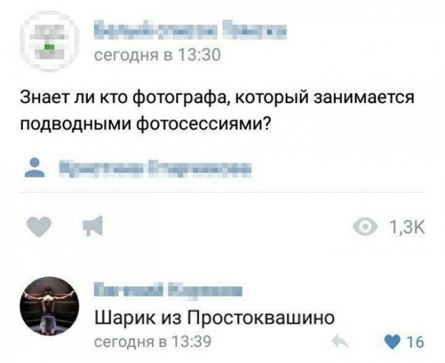 111521780993_rzhachnye-kommenty_xaxa-net.ru-1