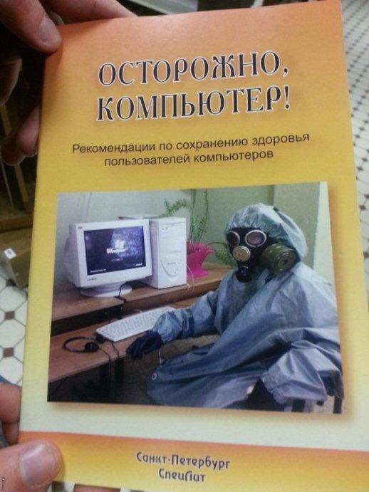 книга-методичка-компьютер-все-ебанулись-4347762