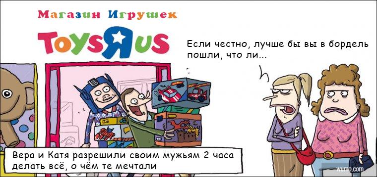 WUMO-Комиксы-перевел-сам-оригинал-в-комментариях-1749689