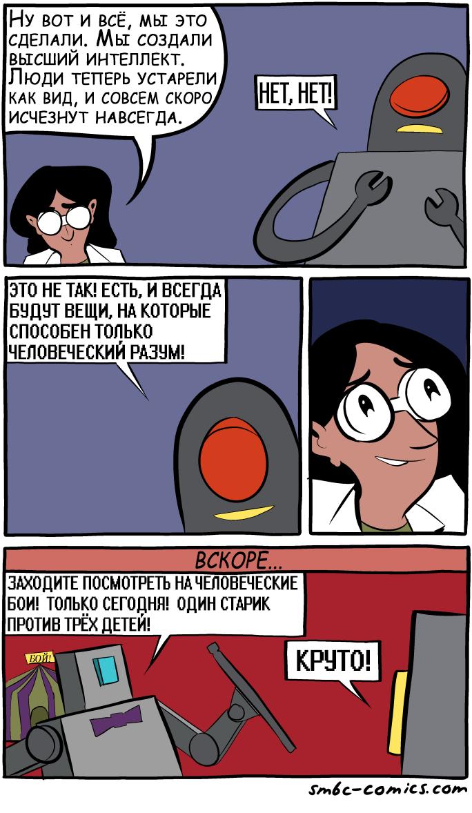 SMBC-Комиксы-перевел-сам-оригинал-в-комментариях-1845419
