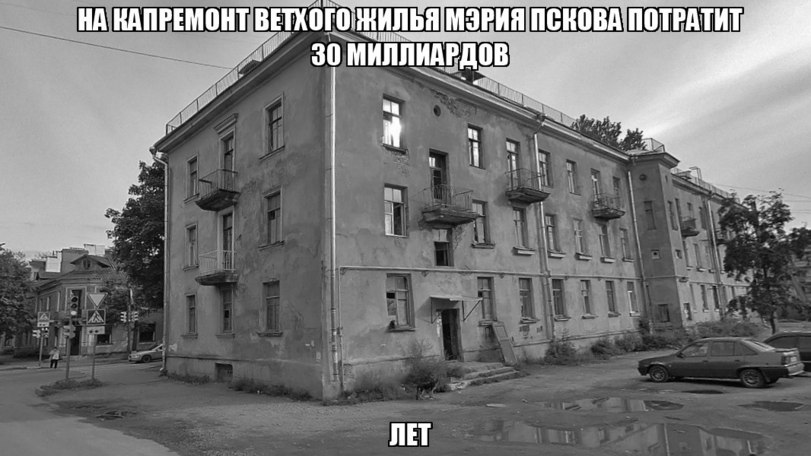 песочница-Псков-ЖКХ-провинция-1840245