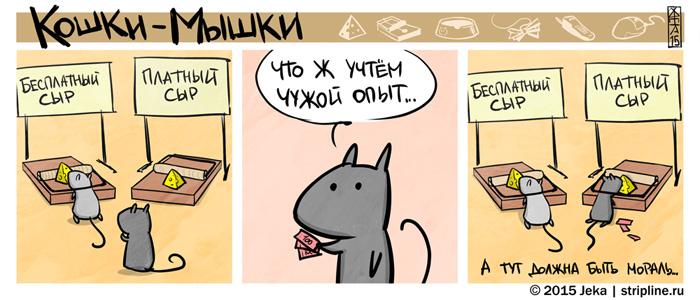 Кошки-Мышки-Комиксы-2082088