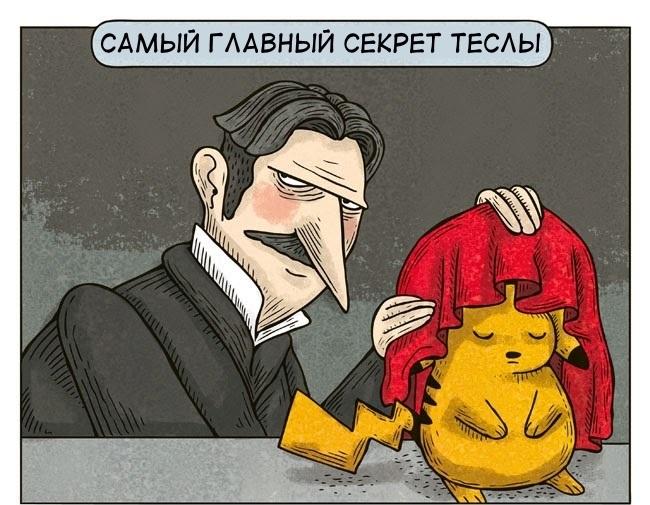 Комиксы-тесла-пикачу-2106798
