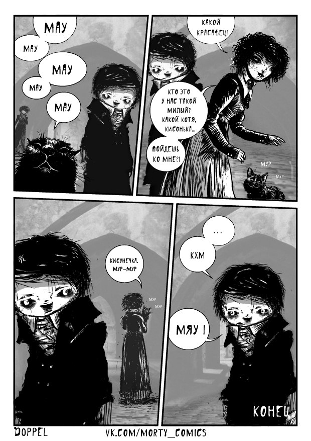 Doppel-Комиксы-MRMORTY-2185860