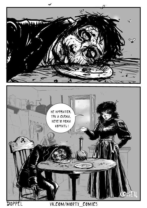 MRMORTY-Doppel-Комиксы-2275996