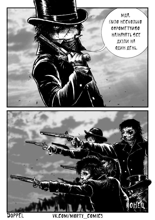 MRMORTY-Doppel-Комиксы-2290097