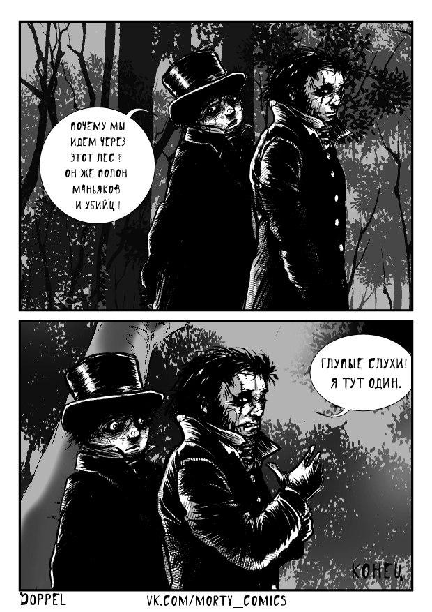Doppel-Комиксы-MRMORTY-2252703