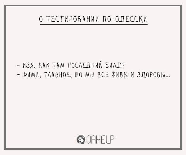 qa-тестирование-developers-2332311