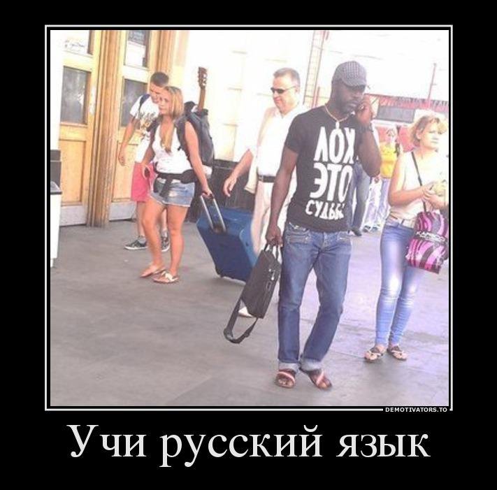 70368225_kogda-ne-umeesh-chitat-po-russki