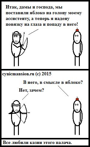 cynic-mansion-Комиксы-2403836
