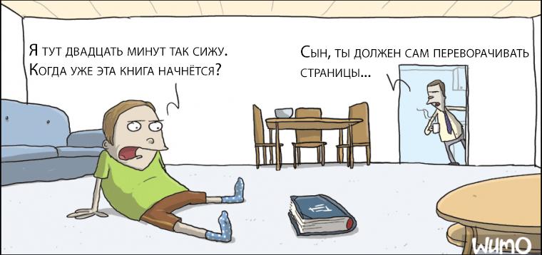 WUMO-Комиксы-перевел-сам-оригинал-в-комментариях-2444386