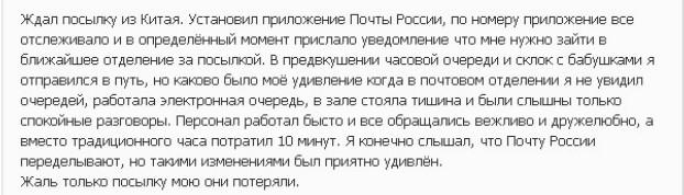 почта-россии-Россия-прогресс-2509921
