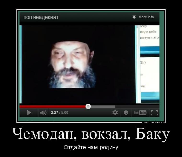 503246_chemodan-vokzal-baku_demotivators_ru