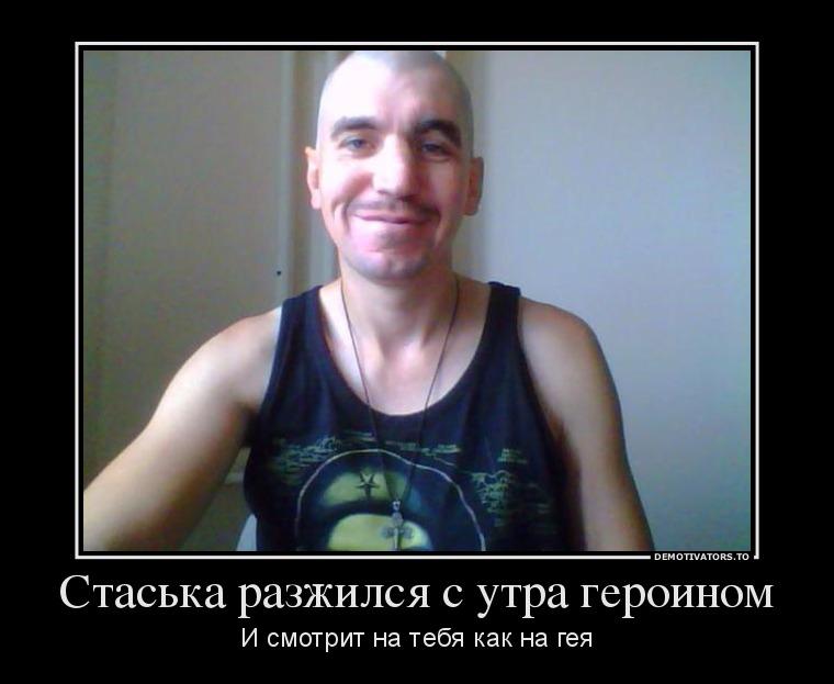 323480_staska-razzhilsya-s-utra-geroinom_demotivators_ru