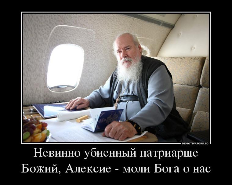 6083_nevinno-ubiennyij-patriarshe-bozhij-aleksie-moli-boga-o-nas_demotivators_ru