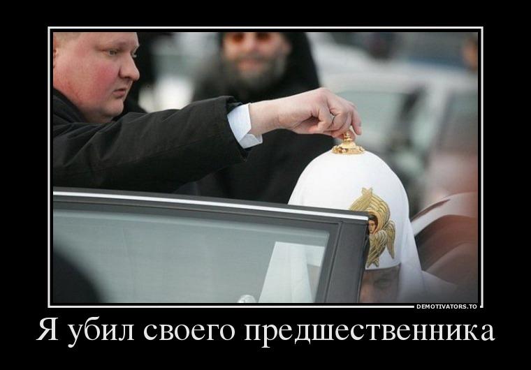194254_ya-ubil-svoego-predshestvennika_demotivators_ru