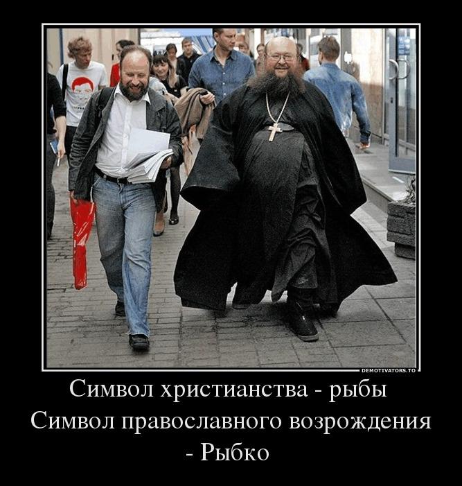 806168_simvol-hristianstva-ryibyi-simvol-pravoslavnogo-vozrozhdeniya-ryibko-_demotivators_ru