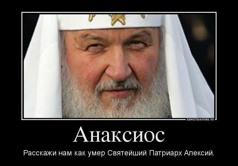 673285_anaksios_demotivators_ru