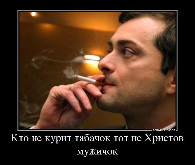 189841_kto-ne-kurit-tabachok-tot-ne-hristov-muzhichok_demotivators_ru