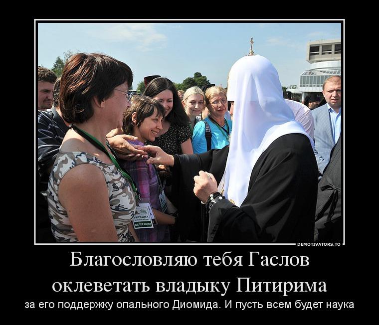 982007_blagoslovlyayu-tebya-gaslov-oklevetat-vladyiku-pitirima_demotivators_ru