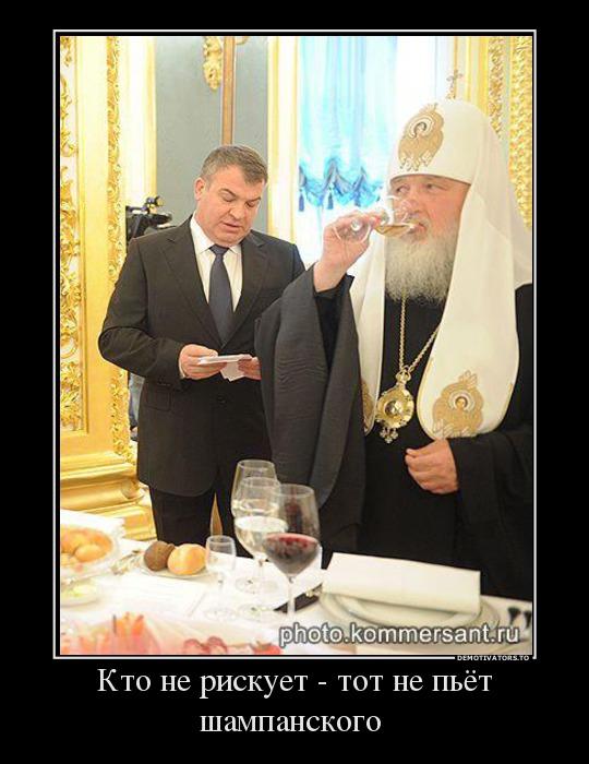 745959_kto-ne-riskuet-tot-ne-pyot-shampanskogo-_demotivators_ru