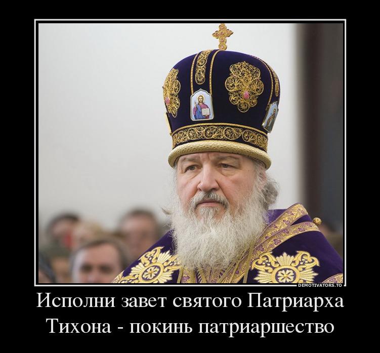 812696_ispolni-zavet-svyatogo-patriarha-tihona-pokin-patriarshestvo_demotivators_ru