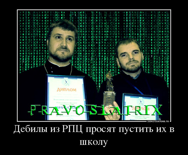 869190_debilyi-iz-rpts-prosyat-pustit-ih-v-shkolu_demotivators_ru