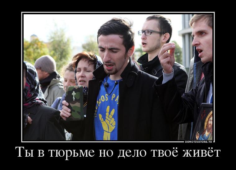 272383_tyi-v-tyurme-no-delo-tvoyo-zhivyot_demotivators_ru