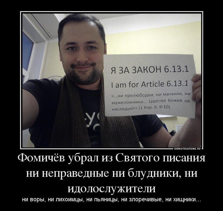 827_fomichyov-ubral-iz-svyatogo-pisaniya-ni-nepravednyie-ni-bludniki-ni-idolosluzhiteli_demotivators_ru