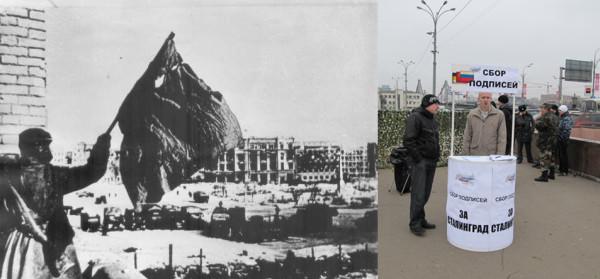 Сталинград_ст