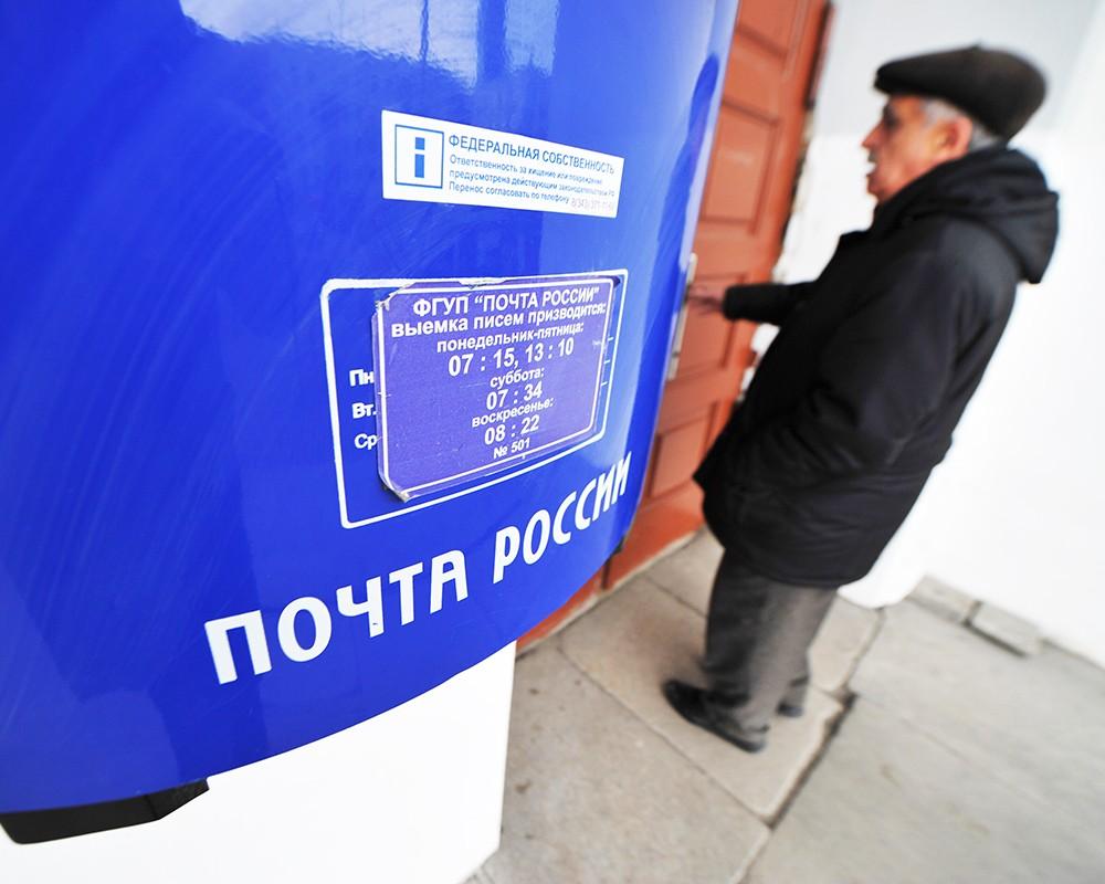Почта России снова отличилась