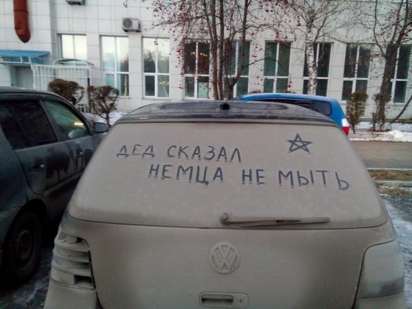 pomili-mashinu