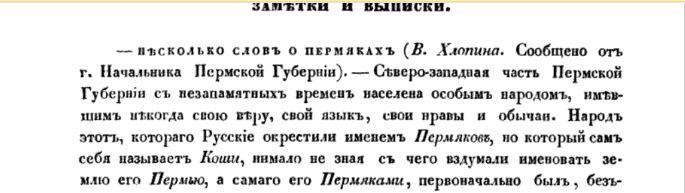 """из киги """"Географические известия, издаваемые от Русского Географического общества"""", под редакцией В.В.Григорьева, действительного члена, р. г. о., 1849 г."""