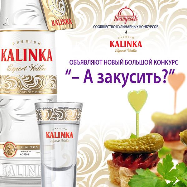 Калинка_акция